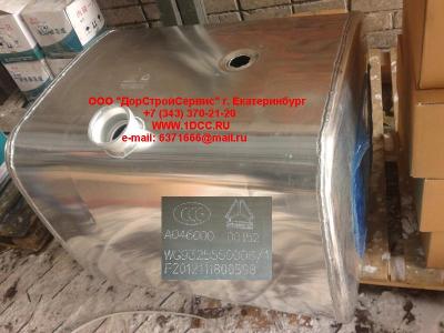 Бак топливный 380литров H2/H3 HOWO (ХОВО) WG9325550006